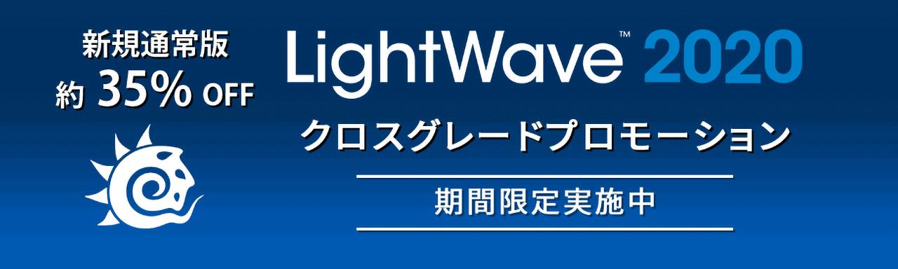 LightWave 2020 クロスグレードプロモ―ション