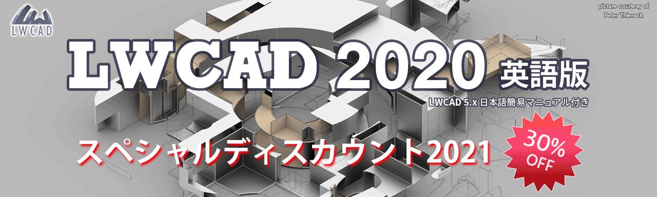 LWCAD 2020 スペシャルディスカウント 2021