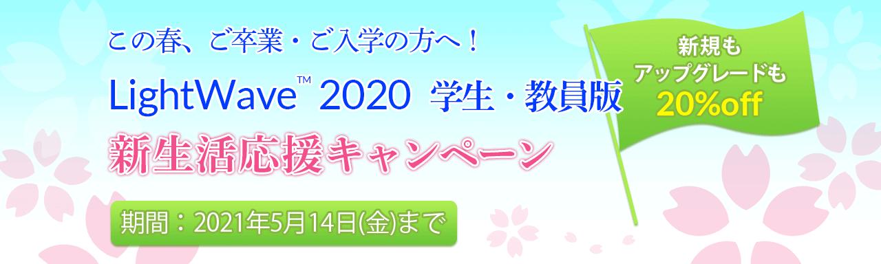 LightWave 2020 学生・教員版 / 新生活応援キャンペーン