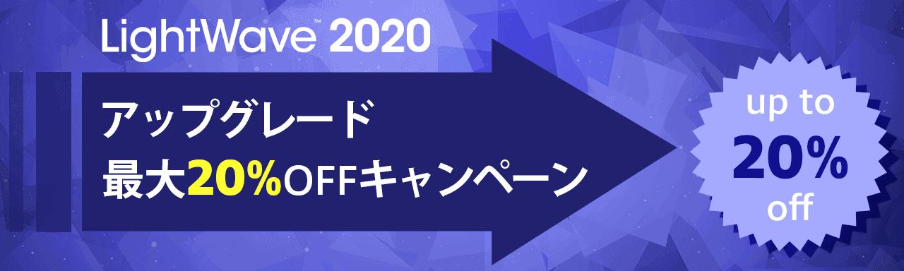 LightWave 2020 アップグレード 最大20%OFFキャンペーン